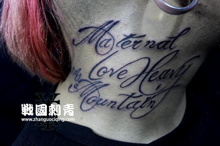 花体字纹身 - 战国刺青|北京纹身|北京纹身店|北京